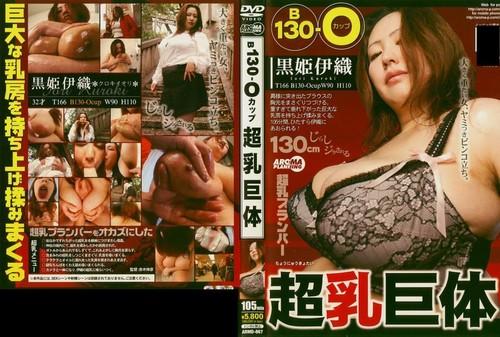 Iori Kurok (ARMD 867) 130cm Bust O Cup Super Tits Huge Body