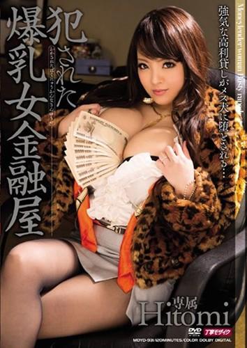 Hitomi Tanaka – MDYD 931 Raped Big Breast Debt Collector HD